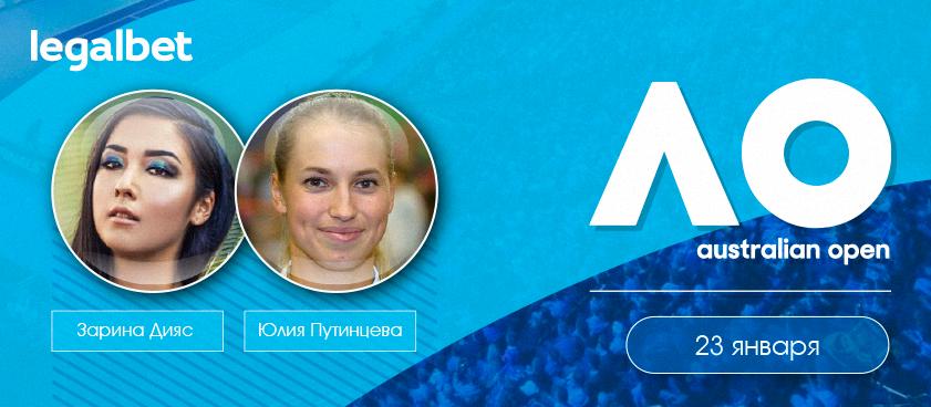 Букмекеры о шансах Дияс и Путинцевой во втором круге Australian Open
