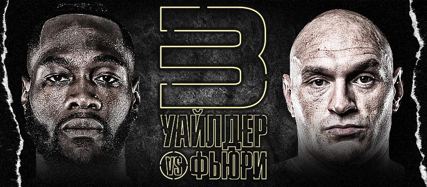 Уайлдер VS Фьюри 3: о шансах боксеров в финале легендарной трилогии