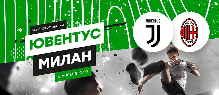 «Ювентус» – «Милан»: «обе забьют» с коэффициентом 2.05 и другие ставки по трендам