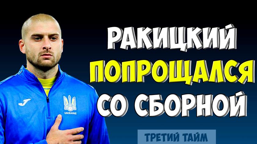 Ярослав Ракицкий завершил карьеру в сборной Украины