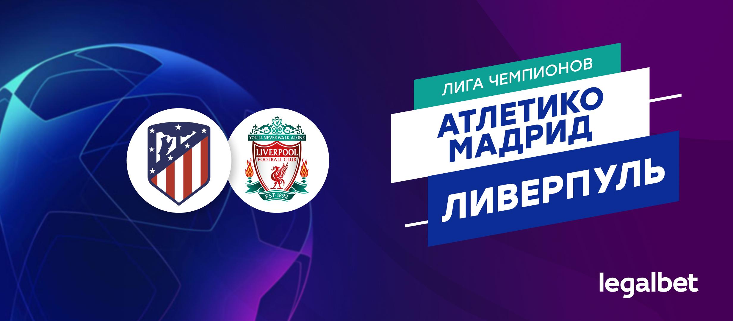 «Атлетико» Мадрид — «Ливерпуль»: ставки и коэффициенты на матч