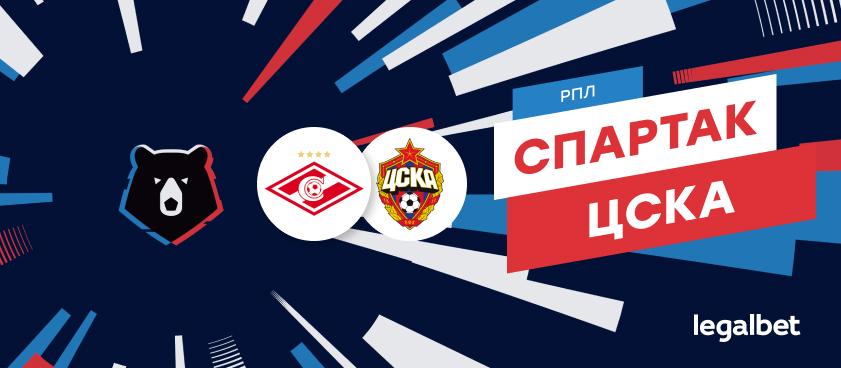 «Спартак» — ЦСКА: ставки и коэффициенты на матч