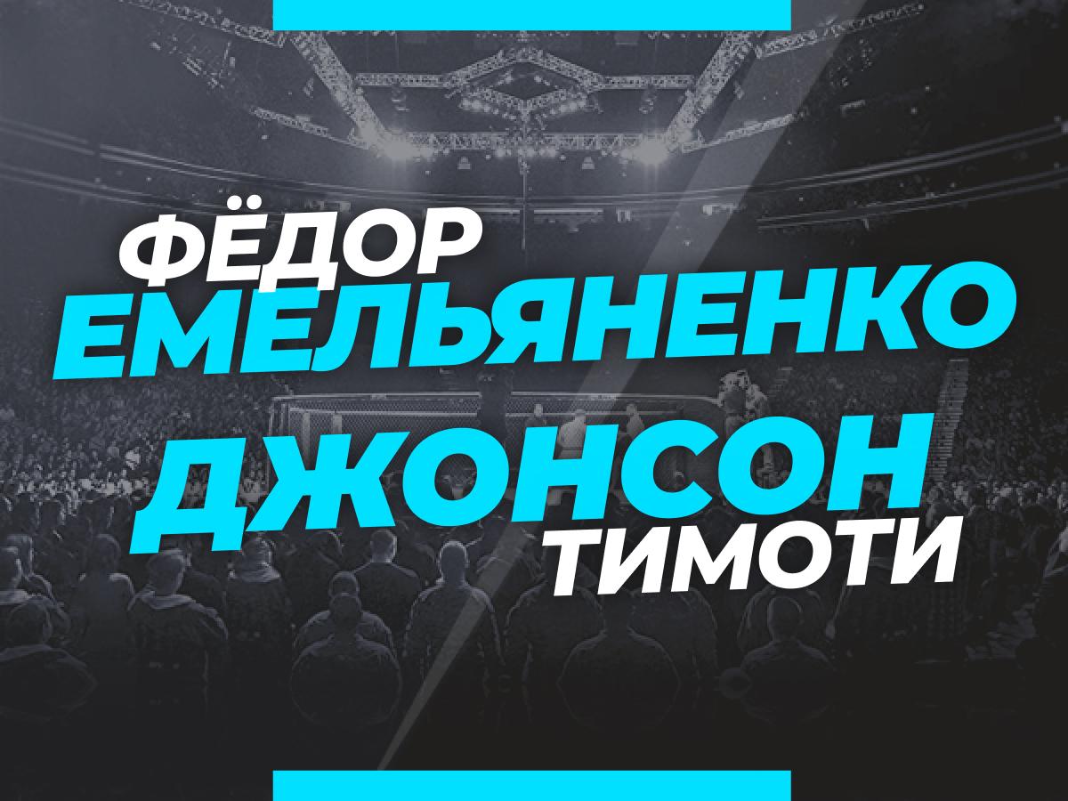 Андрей Музалевский: Емельяненко — Джонсон: ставки и коэффициенты на бой в Москве.