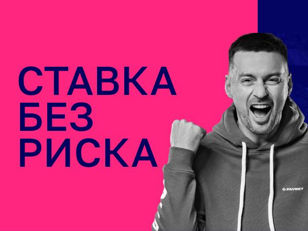 Страховка ставки от Favbet 150 руб..