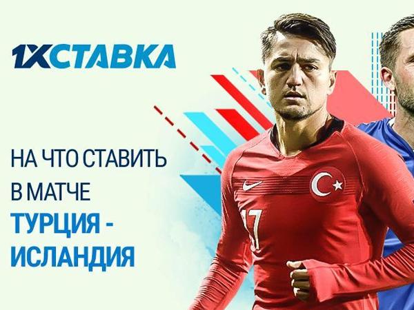 1хСтавка: На что ставить в матче Турция - Исландия?.