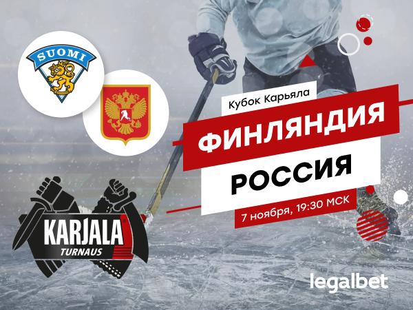 Legalbet.ru: Финляндия – Россия: ставки на первый матч Кубка Карьяла – 2019.