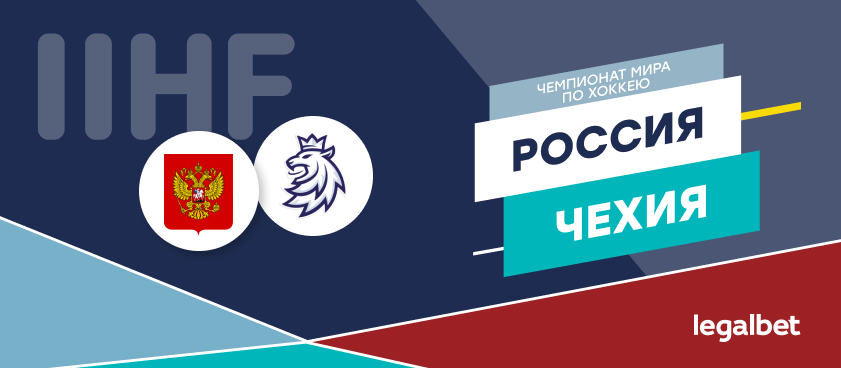 Россия — Чехия:  ставки и коэффициенты на матч
