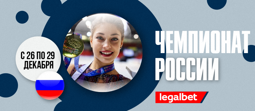 Букмекеры: Косторная – фаворит чемпионата России по фигурному катанию