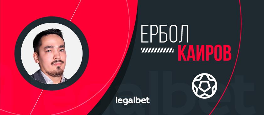 """Ербол Каиров: - """"Думаю, эта Лига чемпионов лучшая в истории"""""""