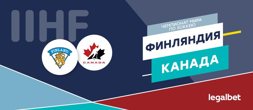 Финляндия — Канада: ставки и коэффициенты на матч