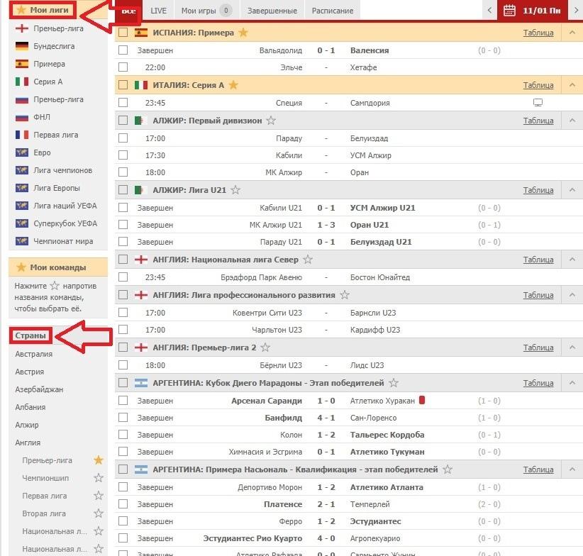Поиск турнира в разделах «Мои лиги» и «Страны»