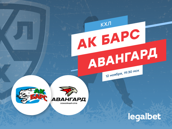 Legalbet.ru: «Ак Барс» – «Авангард»: ставки на главную дуэль Востока в КХЛ.