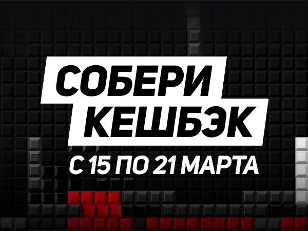 Кешбэк от Leon 50 руб..