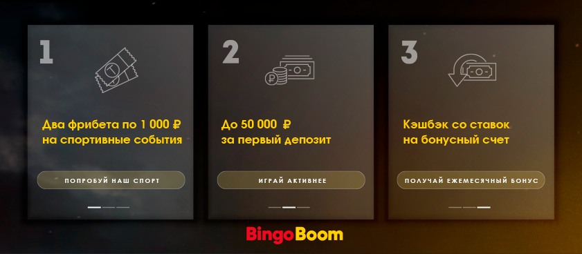 Акции БК BingoBoom для новых игроков: бонусы и повышенный кешбэк со ставок!