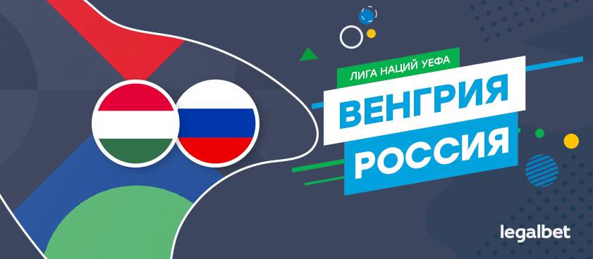Vengriya Rossiya Koefficienty I Stavki Na Match Ligi Nacij 6 Sentyabrya 2020