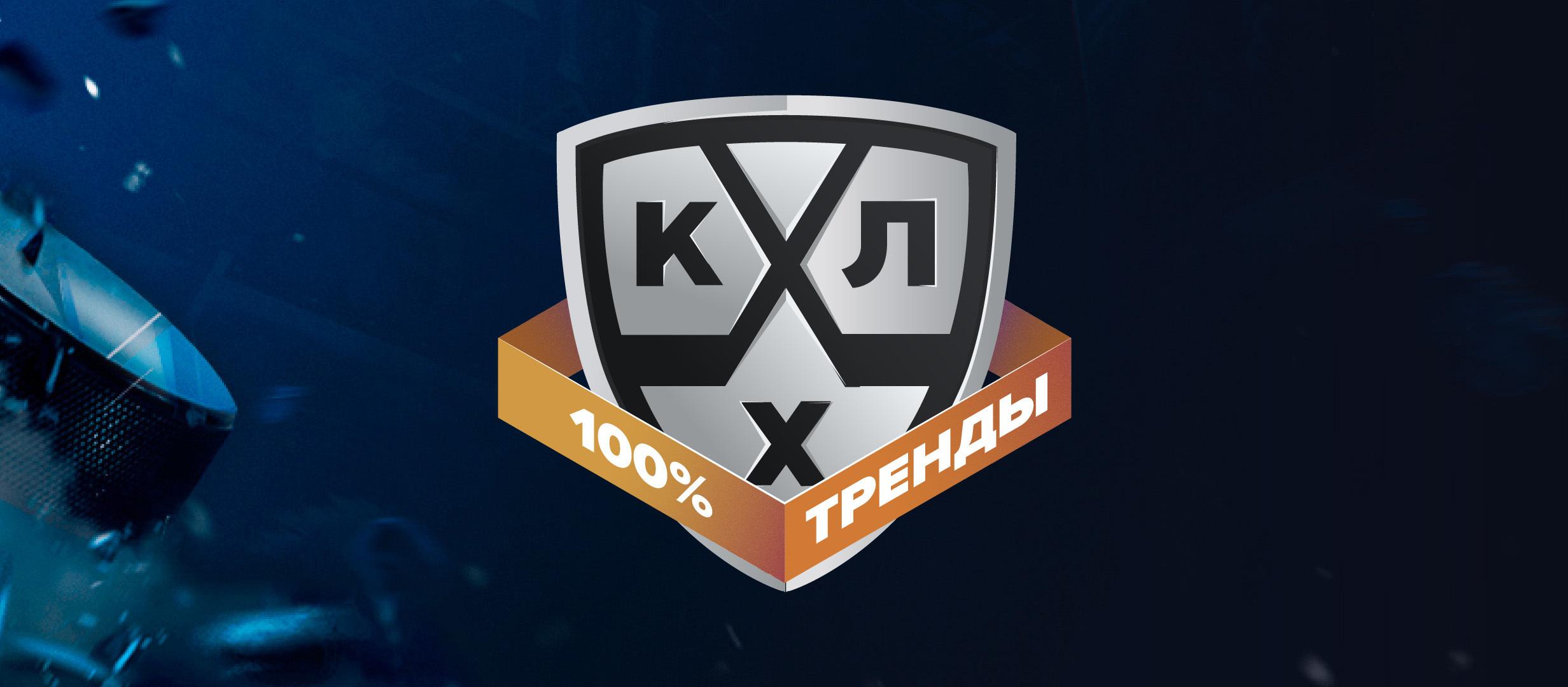 КХЛ-2021/22: 10 ставок на регулярный чемпионат, которые ни разу не проиграли
