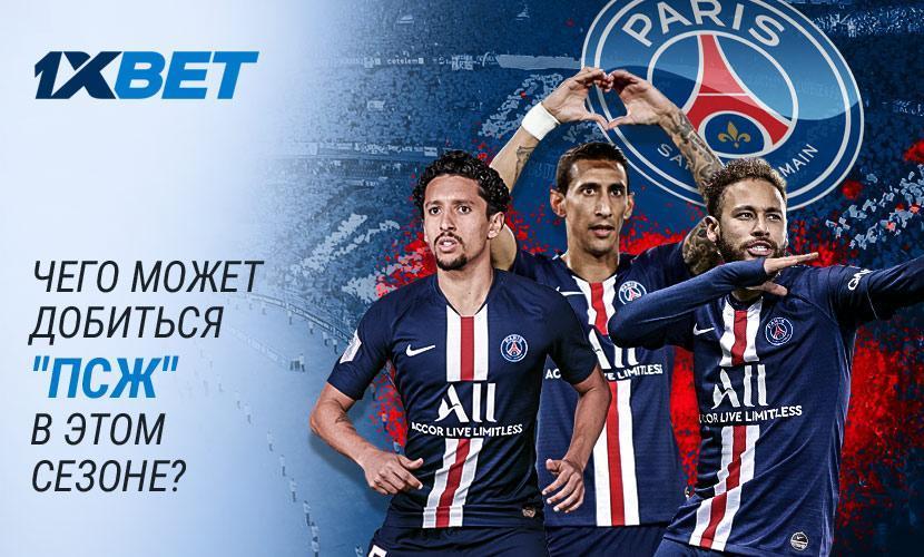 Что ждет ПСЖ в этом сезоне Лиги чемпионов?