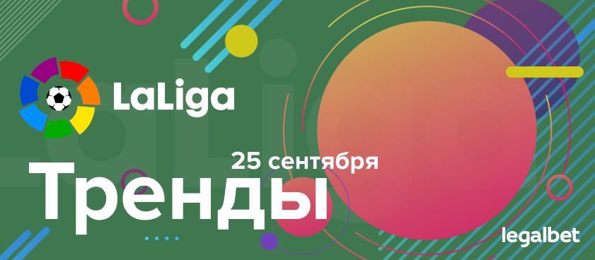 Чемпионат Испании: ставки по трендам на матчи грандов 25 сентября