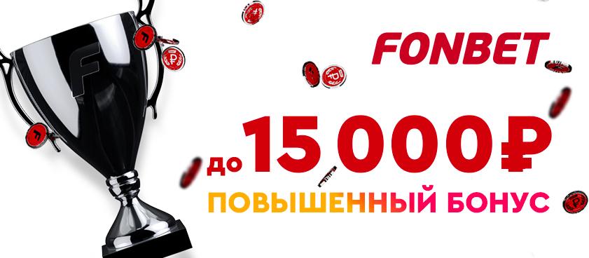 Фрибет от Fonbet 15000 ₽.