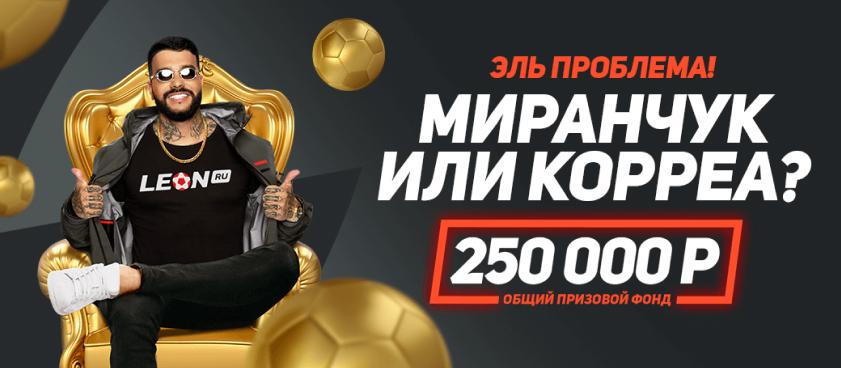 Кеш-бонус от Leon 250000 ₽.