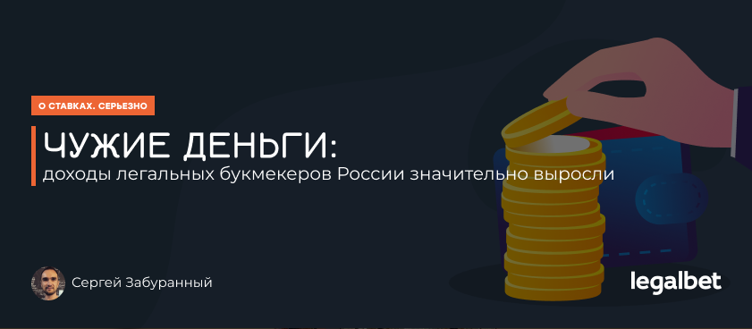 Чужие деньги: доходы легальных букмекеров России значительно выросли