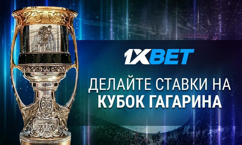 Ставим на Кубок Гагарина вместе с 1xBet!