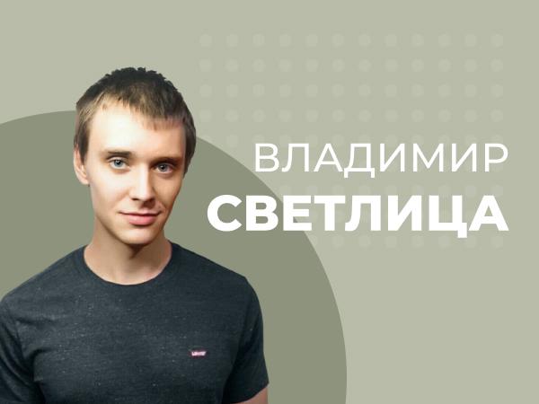 Владимир Светлица: Хотите стать успешным каппером — избегайте грубых ошибок.