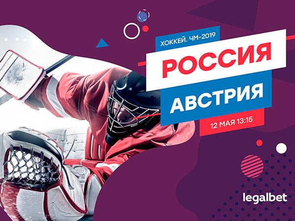 Legalbet.ru: Россия – Австрия: исследуем статистику, выбираем ставки с форой на матч ЧМ по хоккею.