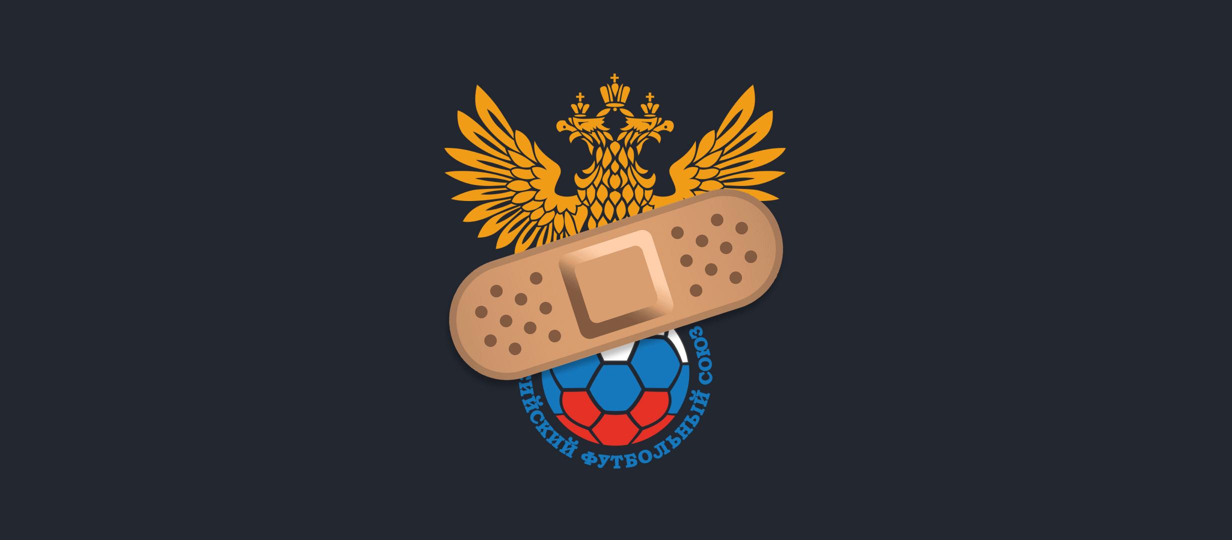 У России огромный список травмированных, но она остаётся фаворитом против Словакии и Словении