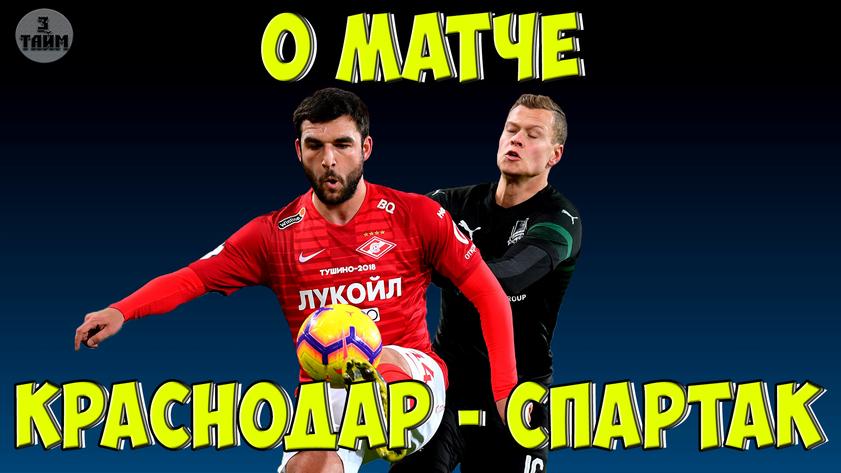 О матче Краснодар - Спартак 6 октября 2019 / Российская Премьер Лига