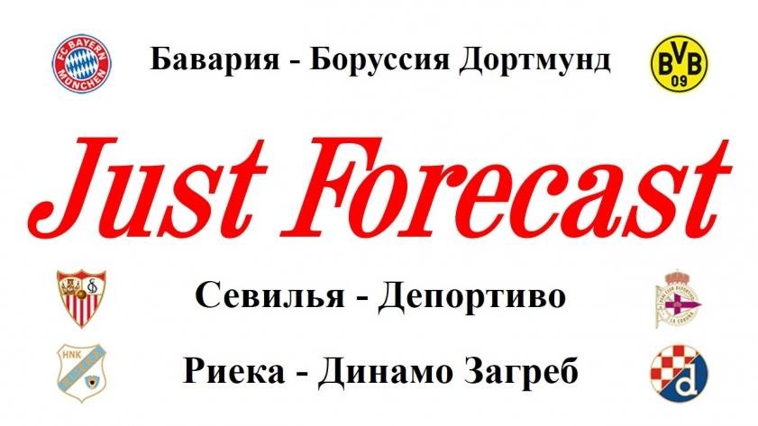 Just Forecast на матчи субботы 8 апреля 2017