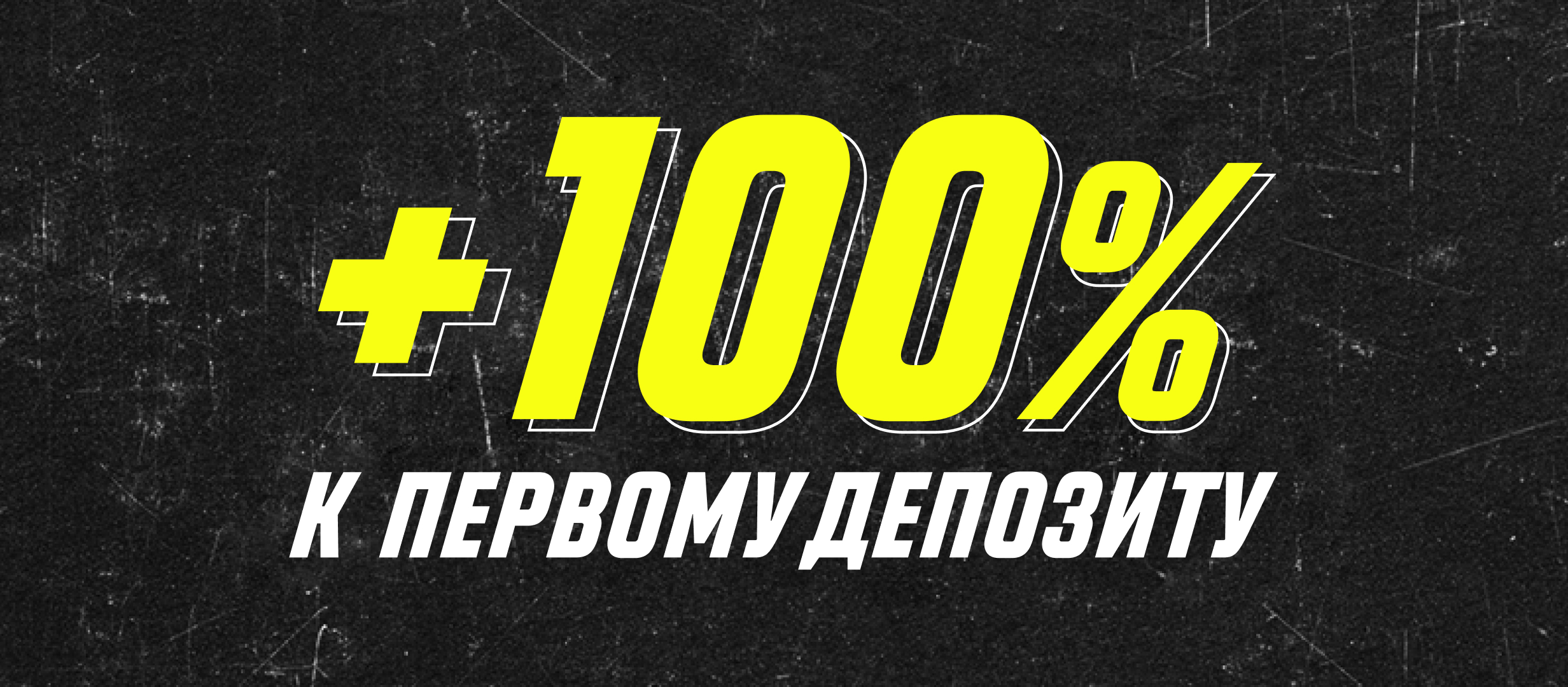 Кеш-бонус от Parimatch 100 руб..