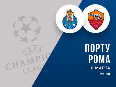Legalbet.ru: «Порту» – «Рома»: подборка возможных ставок на матч равных команд в Лиге чемпионов.