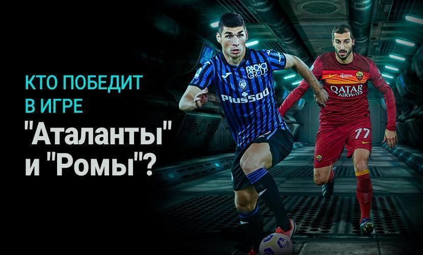 """Кто победит в игре """"Аталанты"""" и """"Ромы""""?"""