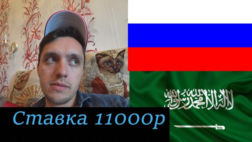 НАЧИНАЕМ!!! Россия - Саудовская Аравия / Новые конкурсы / Очередная охота за Тб в Бразилии