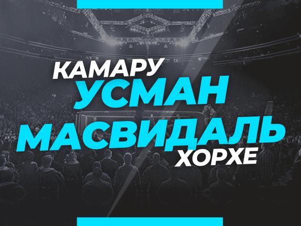 Андрей Музалевский: Усман – Масвидаль: ставки и коэффициенты на бой UFC 261.