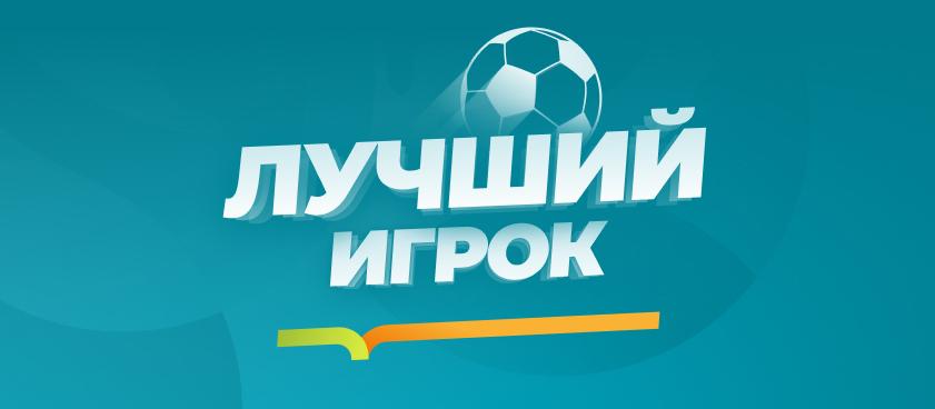 Ставки на лучшего игрока Евро-2020: коэффициенты букмекеров