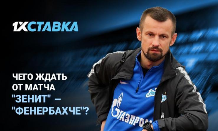 """Чего ждать от матча """"Зенит"""" - """"Фенербахче"""""""