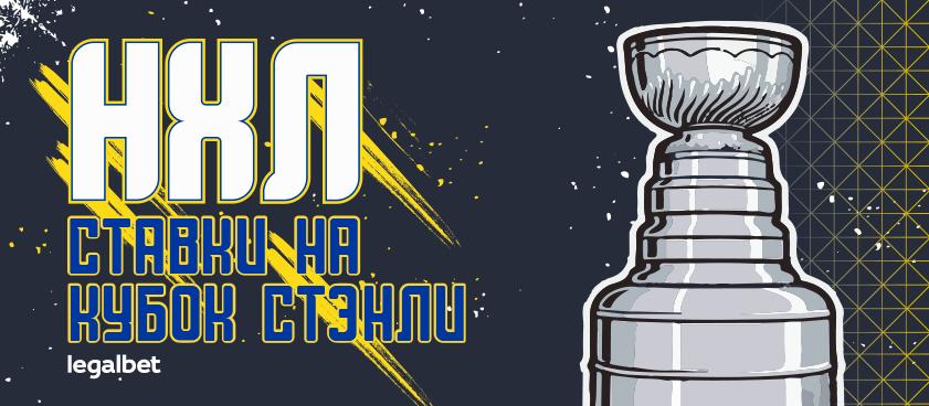 Букмекеры: Кубок Стэнли выиграет команда Восточной конференции