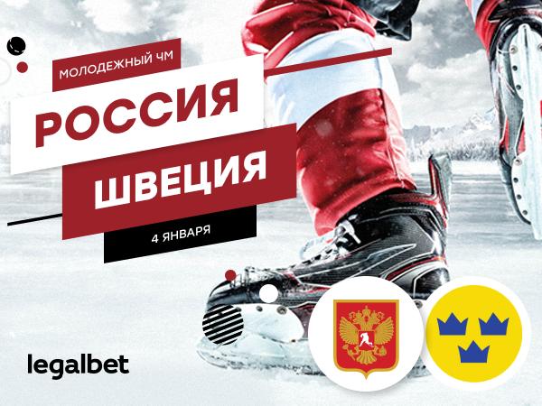 Legalbet.ru: Россия – Швеция: на что ставить в полуфинале МЧМ-2020?.