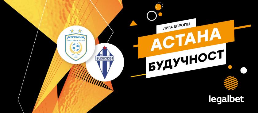 «Астана» – «Будучност»: ставки и коэффициенты на матч