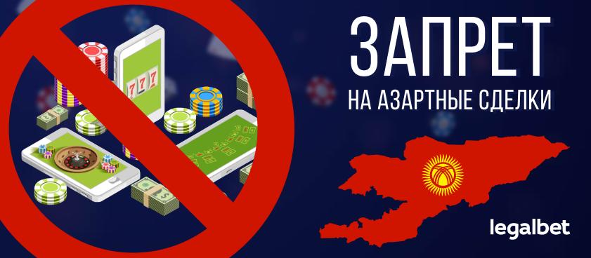 Киргизские депутаты предложили запретить «азартные сделки»