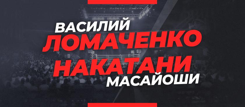 Ломаченко — Накатани: ставки и коэффициенты на бой