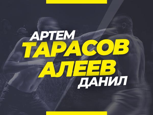 Андрей Музалевский: Регбист — Тарасов: ставки и коэффициенты на бой TDFC 11.