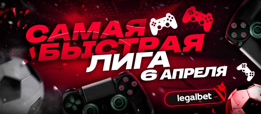«Самая быстрая лига»: ставки на киберфутбольные матчи 6 апреля