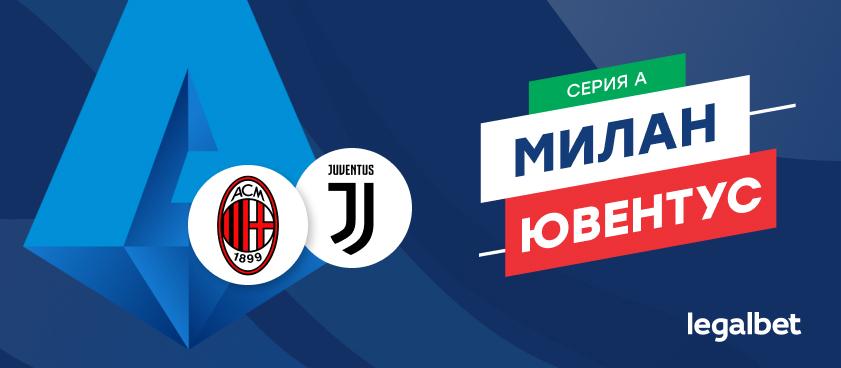 «Милан» – «Ювентус»: ставки и коэффициенты на матч