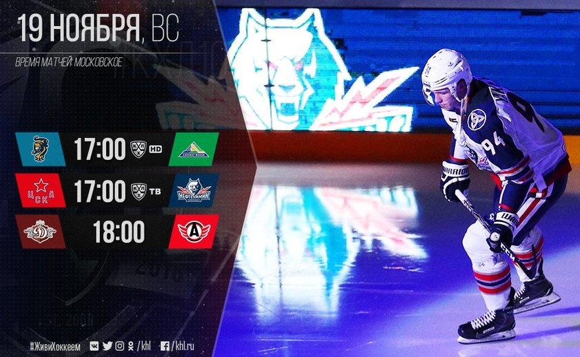 Превью игрового дня КХЛ на 19 ноября.
