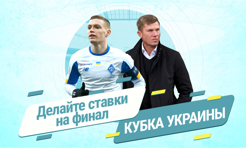 Делайте ставки на финал Кубка Украины