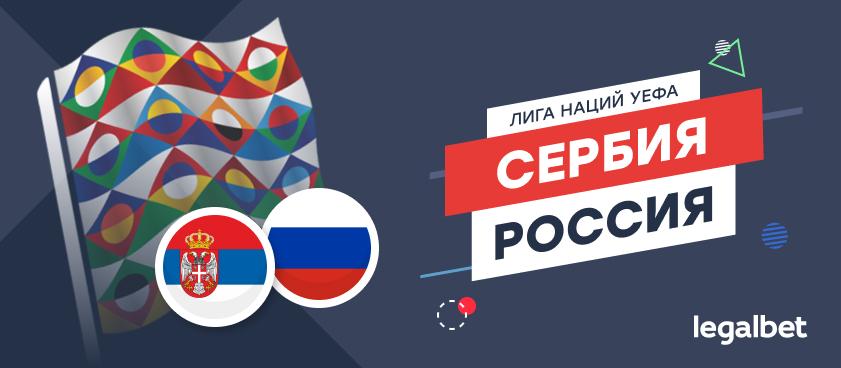 Сербия – Россия: ставки и коэффициенты на матч