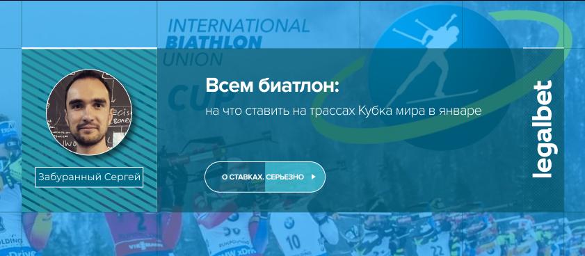 Всем биатлон: на что ставить на трассах Кубка Мира в январе